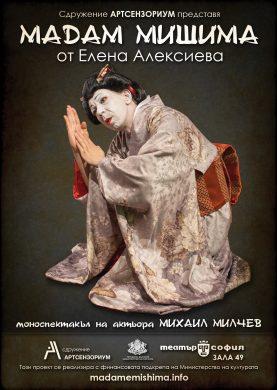 MADAME MISHIMA