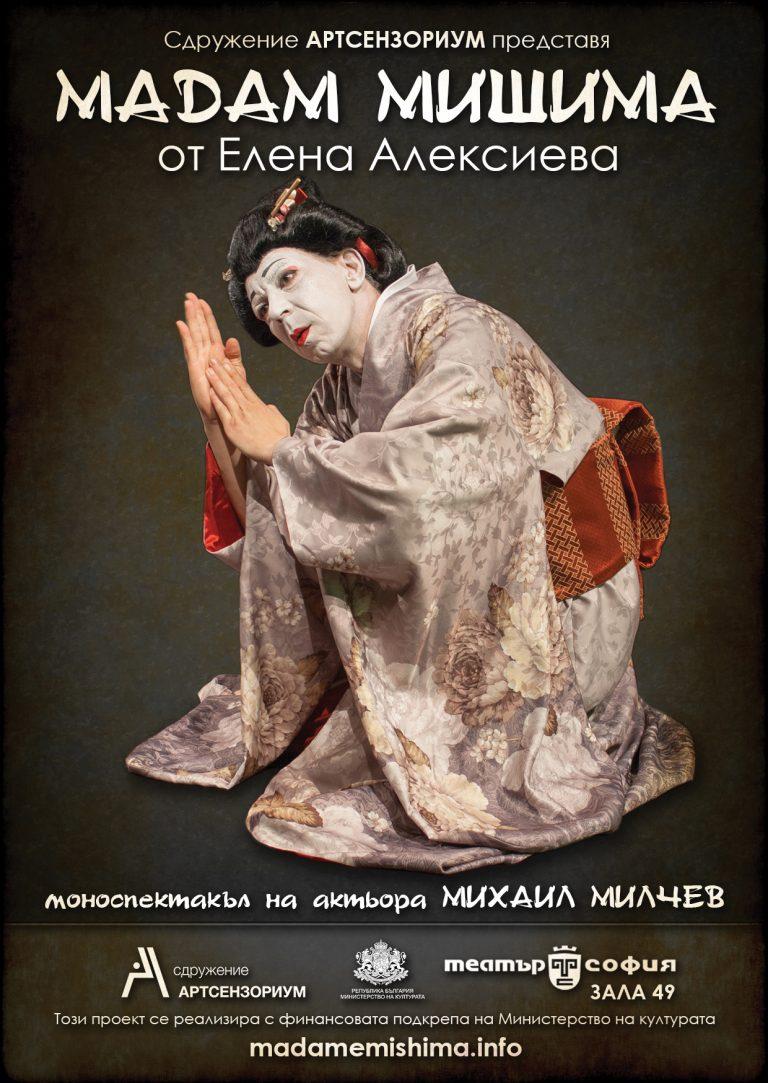 Мадам Мишима | Madame Mishima